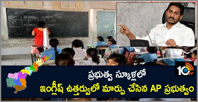 AP Government made Small change in English Medium in  schools
