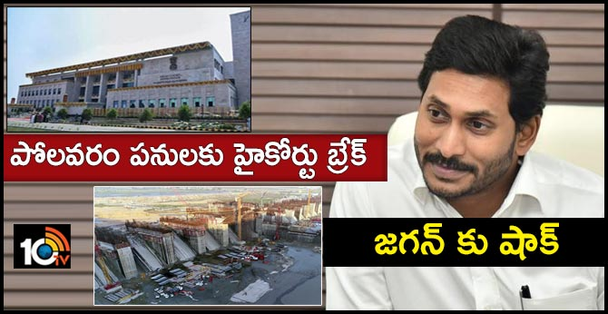 AP High Court Issues Stay On Polavaram Project Works