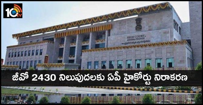 AP High Court denies to retention Go 2430
