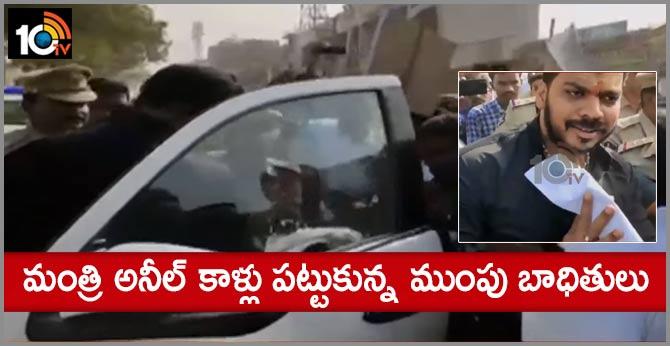 AP Minister Anil Kumar Yadav Conway Interrupts At Srisailam