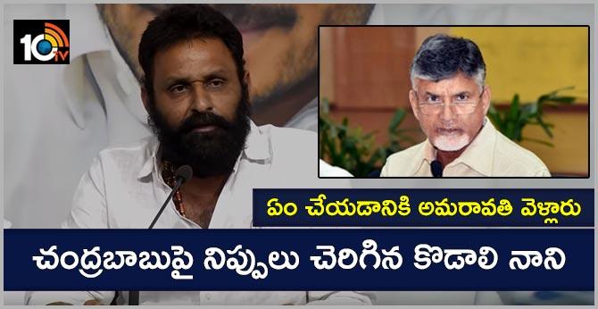 AP Minister Kodali Nani criticizes TDP chief Chandrababu