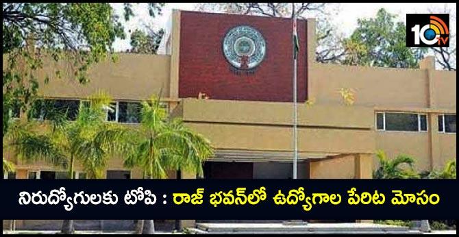 Fraud in the name of jobs in AP Raj Bhavan