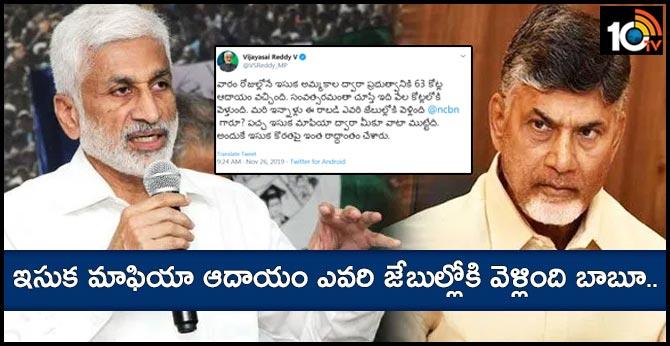 AP sand Issue,,YCP MP Vijayasai Reddy criticizes  Ex CM Chandrababu