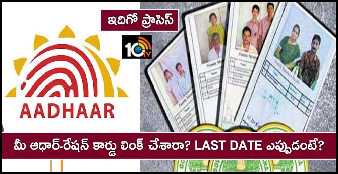 Aadhaar-Ration Card Linking: Attention! Link your Ration card with Aadhaar before 31st Dec, avail this benefit