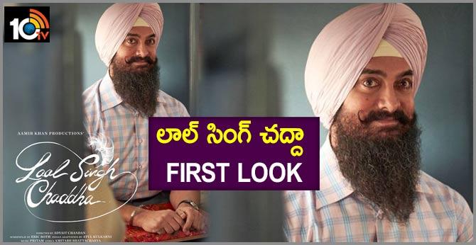 Aamir Khan's Laal Singh Chaddha first look poster