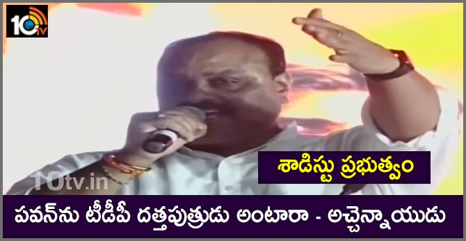 Achhem Naidu criticized the AP government