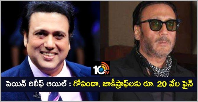 Actors Govinda, Jackie Shroff Fined Rs. 20,000