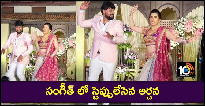 Actress Archana Sangeeth Function In Hyderabad