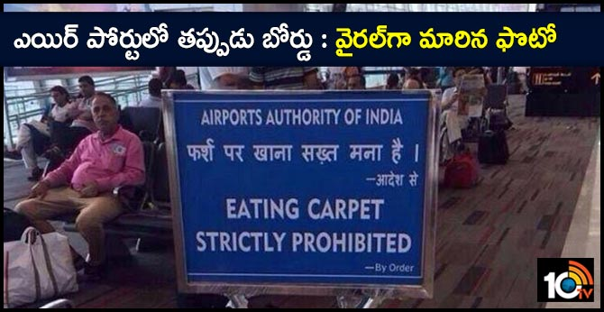 Airports Authority's Clarification After 'Mistranslated' Sign Goes Viral