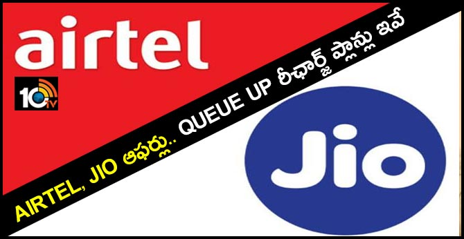 Airtel, Jio offer 'queue up recharge plans' workaround as mobile tariffs to get expensive