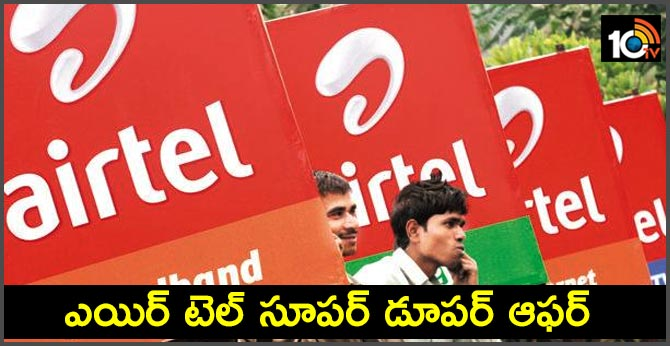 Airtel pre-paid plan user,  Get Bharti Axa rs.4 lakhs insurance cover under Rs 599 plan