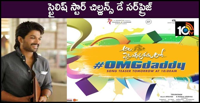 Ala Vaikunthapurramuloo - OMG Daddy song teaser Releasing on the occasion of Childrens Day