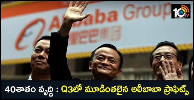 Alibaba triples profits in Q3, reports 40% surge in revenue