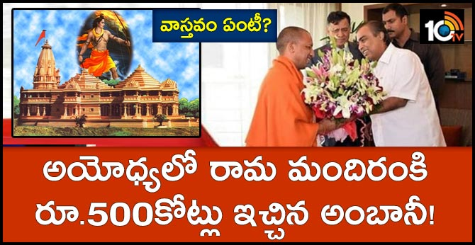 Ambanis Donating ₹500 Crores For A Ram Temple? A FactCheck