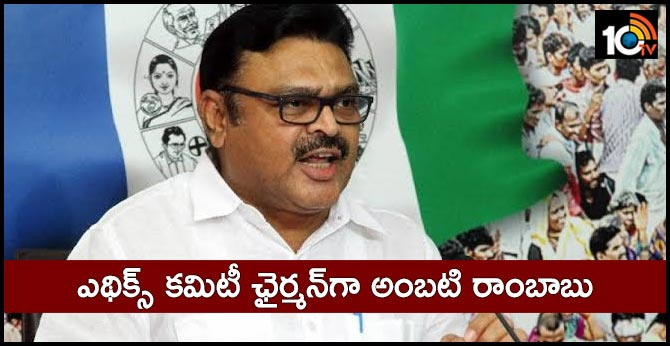 Ambati Rambabu Appointed as Ethics Committee Chairman in AP Assembly