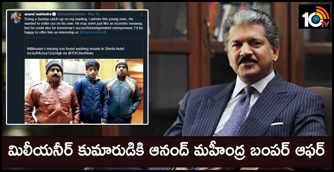 Anand Mahindra offers internship to a millionaire's son