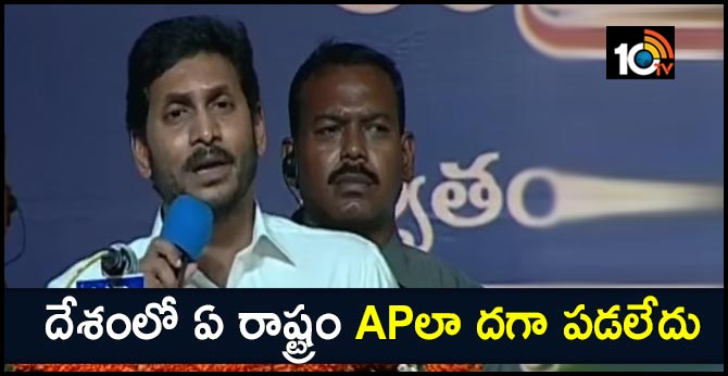 Andhra Pradesh have made Dishonesty state in any other state of India, says cm jagan