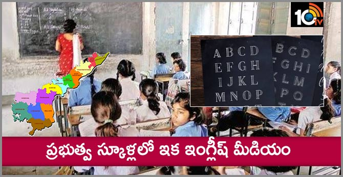Andhra Pradesh set to introduce English medium in govt schools