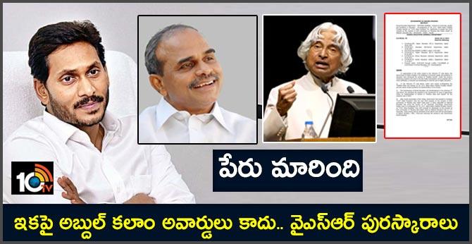 AndhraPradesh education department has renamed the apjabdulkalamPratibhaPuraskarAward as ysrvidyaPuraskar