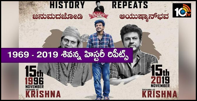 Another History Making Day Aayushmanbhava Releasing On November 15th