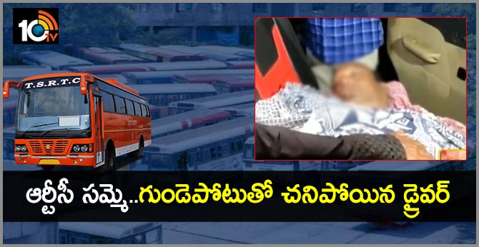 Another RTC driver Died In Warangal Rural District