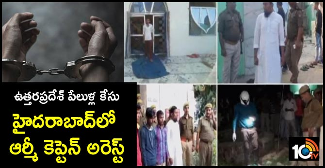 Army Captain Ashwak Alam Arrested In Hyderabad