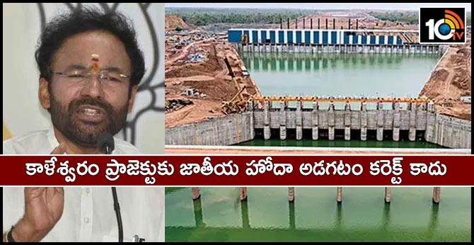 Asking for national status for Kaleshwaram project is not correct: Kishan Reddy