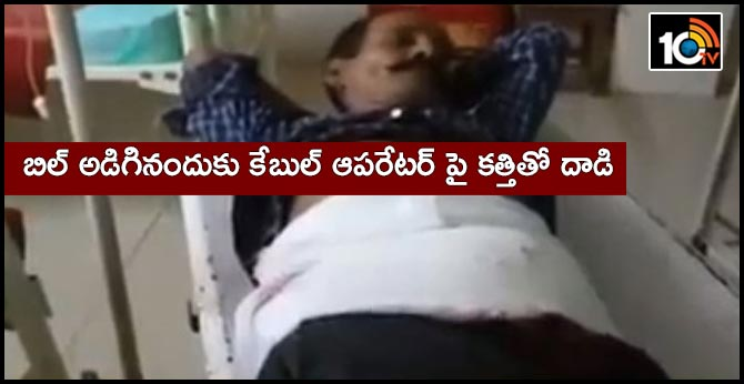 Attack on the cable operator  in Nandala Kurnool