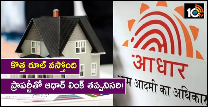 Attention Aadhaar card holders! Govt may make linking of Aadhaar with property compulsary