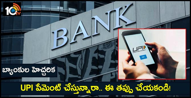 UPI payment fraud: Attention! HDFC Bank alerts customers of banking fraud; shares do's and don'ts