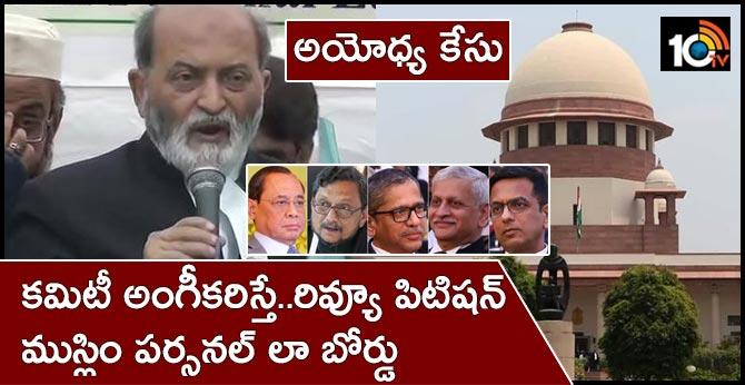 Ayodhya Verdict Muslim Board Law