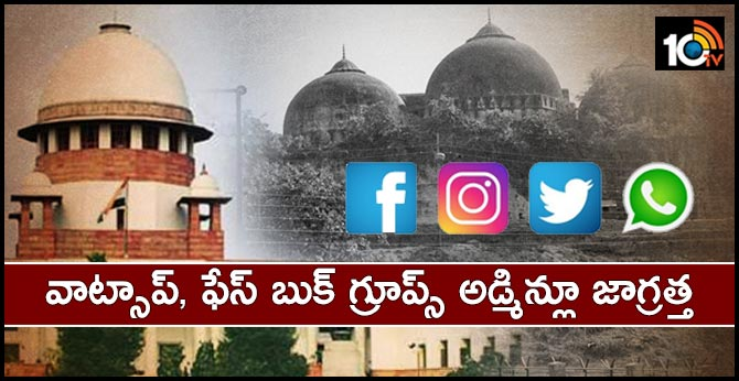 Ayodhya verdict: Police sets up cyber and media cell to monitor WhatsApp, FB and Twitter
