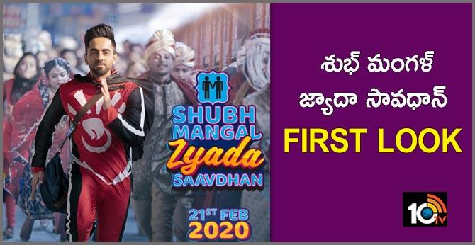 Ayushmann Khurrana starrer Shubh Mangal Zyada Saavdhan - First Look