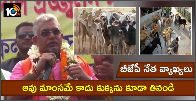 BJP Leader dilip ghosh makes bizarre remarks talks about beef eaters to have dog meat