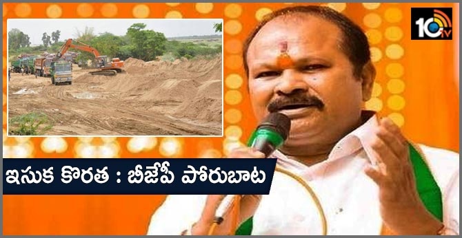 BJP protests over sand shortage