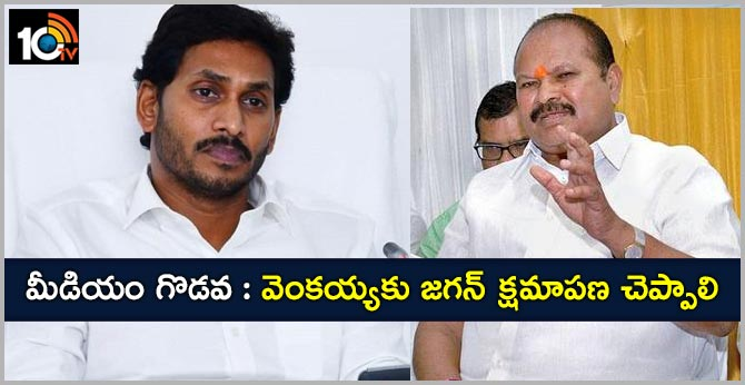 BJP state president kanna demand CM Jagan should apologize to Venkaiah Naidu