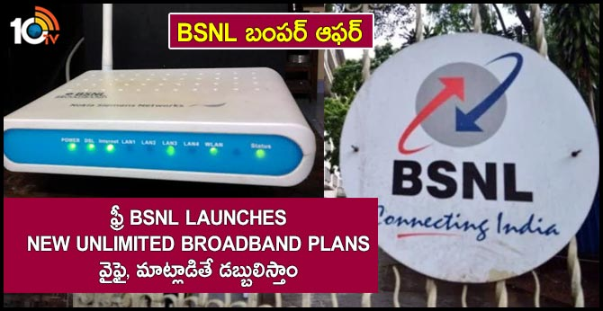 BSNL launches new unlimited broadband plans