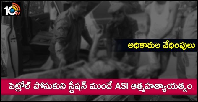 Balapur ASI Narasimha's suicide Attempt