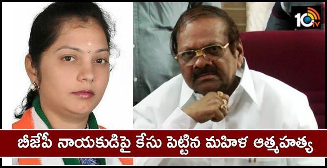 Bengaluru woman who filed complaint against MLA found dead