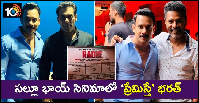 Bharath Niwas lands a role with Salman Khan in Radhe