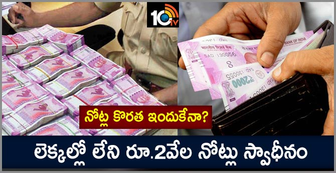 Big fall of Rs 2,000 notes form 43% of unaccounted cash seized; hoarding of currency on decline