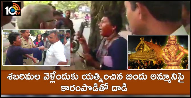 Bindu ammini who visited sabarimala temple attacked with chili and pepper powder