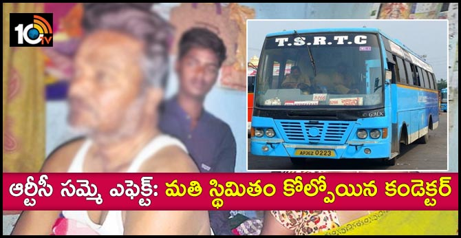 RTC Strike Effect: Bus conductor mentally Disturbed