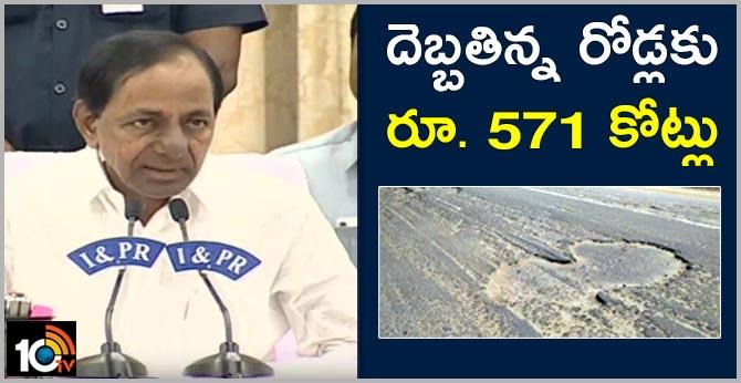 CM KCR Press Meet Cabinet Decisions