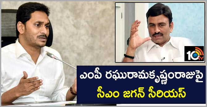 CM jagan Serious on MP Raghuramakrishnam Raju