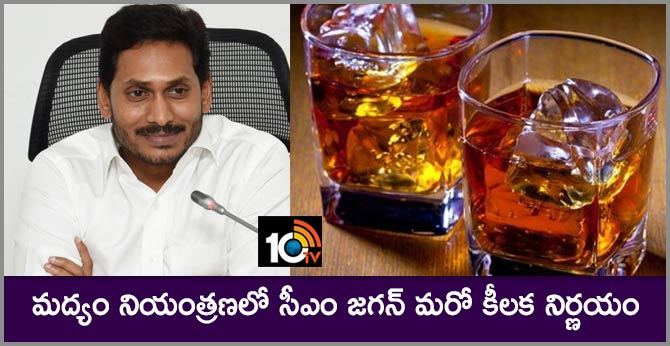 CM jagan another key decision in alcohol control