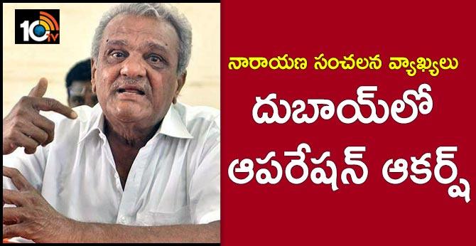 CPI Leader Narayana Sensational Comments TDP Operation Akarsh