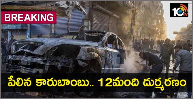 Car bomb in northeast Syria kills at least 12