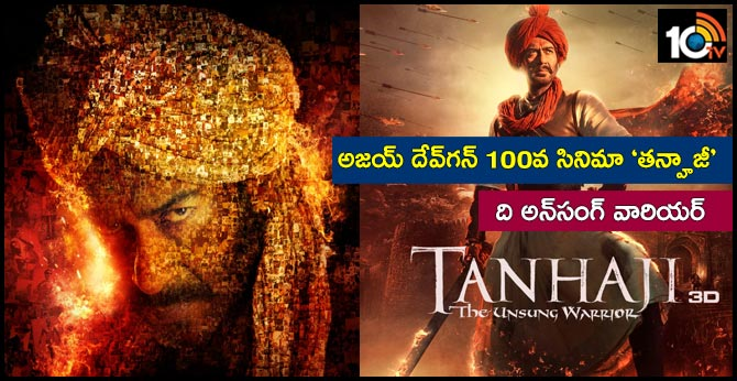 Celebrating the 100th film of Ajay Devgn 'Tanhaji - The Unsung Warrior'