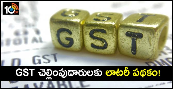 Centre planning to come up with lottery scheme for GST